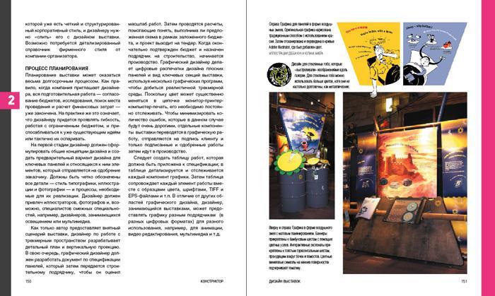Дизайн сайта учебник