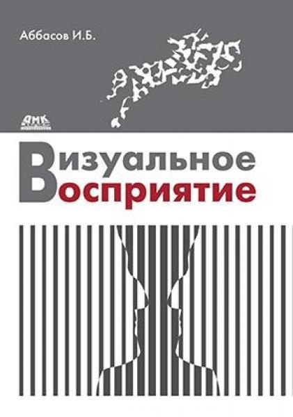 Купить книгу Визуальное восприятие ...: www.alians-kniga.ru/kompyuternaya-literatura?productID=4243