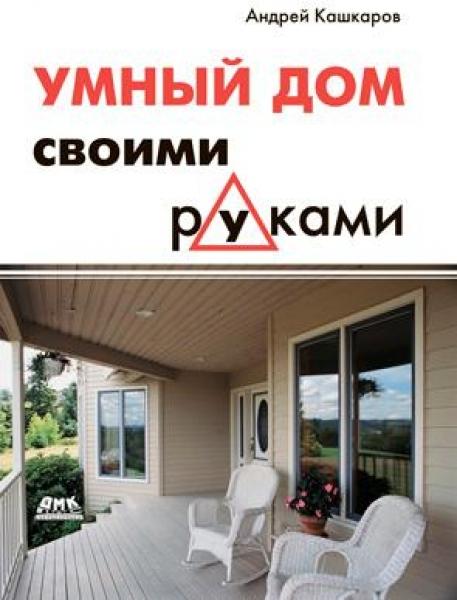 Купить книгу Умный дом своими руками Книжный интернет-магазин.