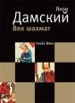 Известный журналист, гроссмейстер, международный мастер и арбитр Яков Дамский...